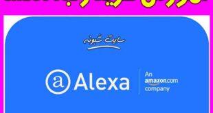 آموزش خرید اکانت الکسا برای آوردن رتبه به زیر 500 ایران