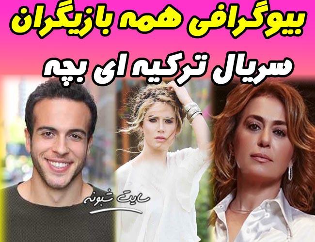 بیوگرافی بازیگران سریال ترکیه ای بچه + زمان پخش