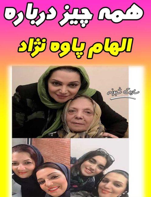تصاویر خانوادگی الهام پاوه نژاد
