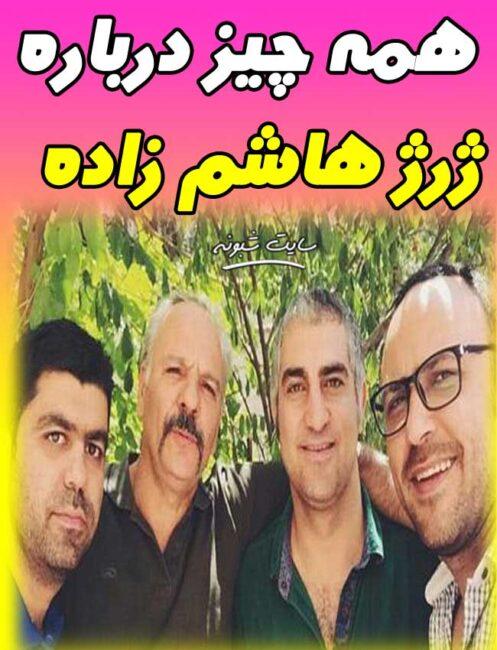 بیوگرافی ژرژ هاشم زاده بازیگر سریال ترور خاموش و همسرش
