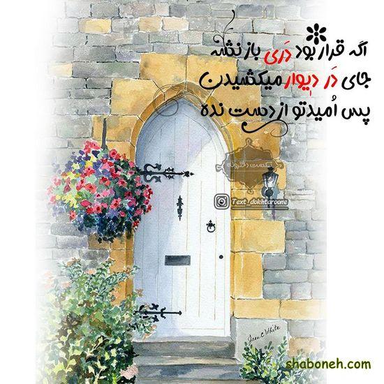 عکس نوشته های آموزنده مذهبی