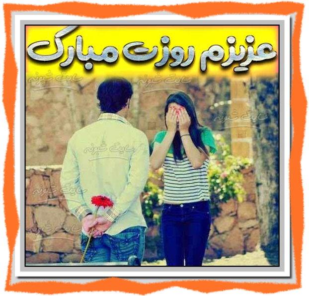 متن تبریک روز دختر به دوست دختر و عشق و همسر روزت مبارک +عکس نوشته
