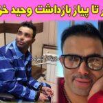 فیلم لحظه دستگیری وحید خزایی در فرودگاه امام + علت بازداشت و جزئیات