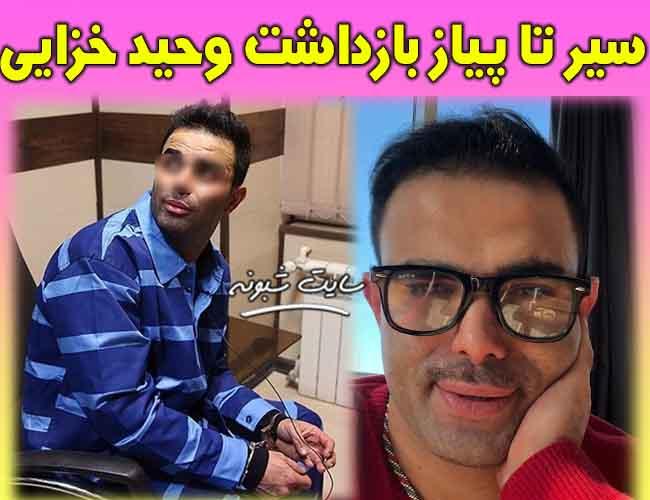 دستگیری وحید خزایی مشخص شد + علت بازداشت و جزئیات