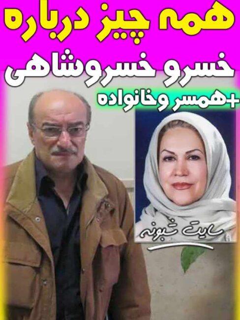 بیوگرافی خسرو خسروشاهی دوبلور و همسرش منصوره کاتبی +اینستاگرام