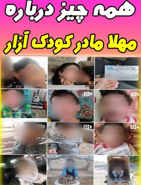 ماجرای کودک آزاری مهلا مادر مشهدی در اینستاگرام
