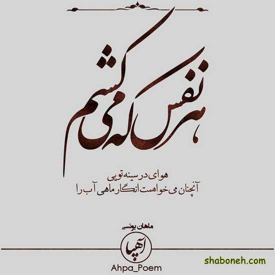 اشعار ناب فارسی عاشقانه