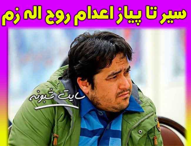 حکم اعدام روح الله زم مدیر آمدنیوز + جزئیات حکم افساد فی الارض