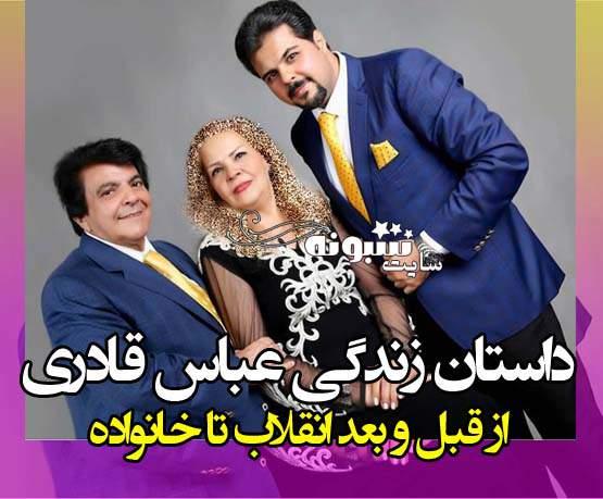 بیوگرافی عباس قادری خواننده و همسر و فرزندانش (دختر و پسرانش) +عکس