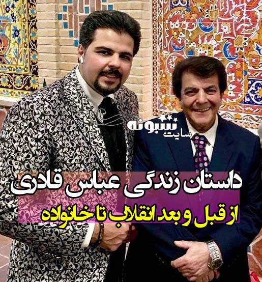 بیوگرافی عباس قادری خواننده و پسرش شهرام قادری عکس