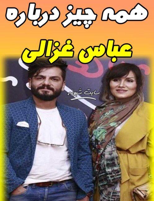 بیوگرافی  عباس غزالی و همسرش