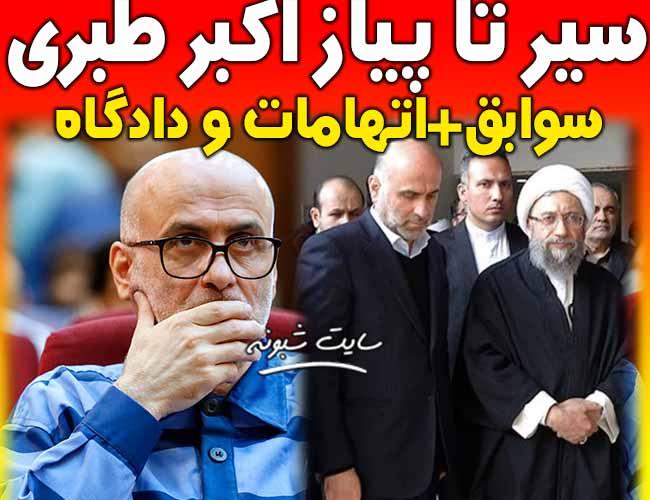 اکبر طبری کیست؟ بیوگرافی اکبر طبری و جرم او چیست؟ +دادگاه