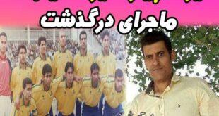 علیرضا نیکبخت بازیکن فوتبال درگذشت + بیوگرافی
