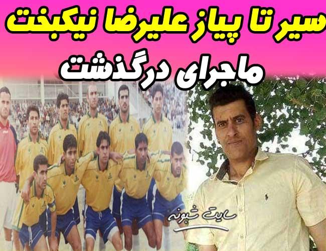درگذشت علیرضا نیکبخت بازیکن فوتبال بر اثر کرونا (مدافع صنعت نفت آبادان)