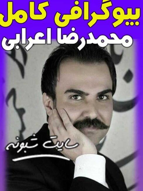بیوگرافی محمدرضا اعرابی خواننده اصفهانی بر اثر کرونا درگذشت + اینستاگرام