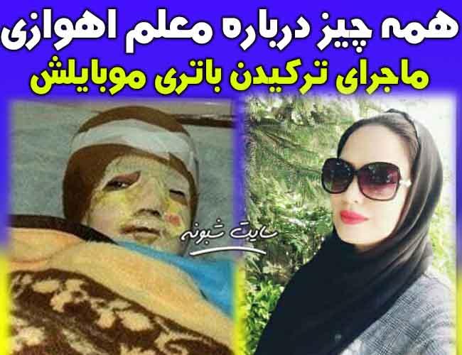 بیوگرافی آرزو مریدی معلم اهوازی که با انفجار باطری موبایلش درگذشت +اینستاگرام
