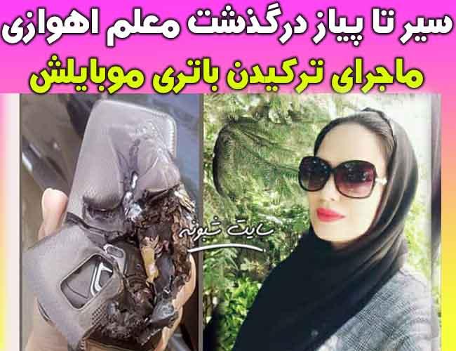 بیوگرافی آرزو مریدی معلم اهوازی که با انفجار باطری موبایلش درگذشت