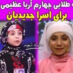 فیلم اجرای زنگ طلایی آریا عظیمی نژاد در عصر جدید برای اسرا جلیلیان