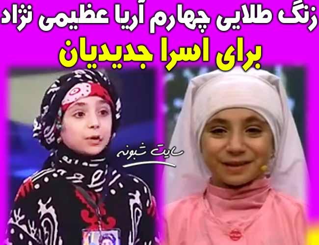 اجرای زنگ طلایی آریا عظیمی نژاد در عصر جدید برای اسرا جلیلیان دختر 9 ساله
