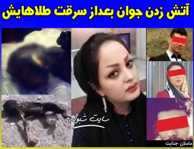 قتل و آتش زدن زن جوان بعد از سرقت طلاهایش +عکس