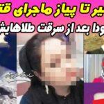 ماجرای قتل و آتش زدن زن جوان بعد از سرقت طلاهایش + تصاویر