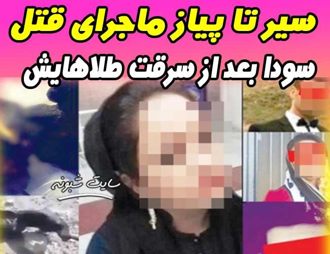 ماجرای کشته شدن دختر جوان مشگین دشتی بعد از سرقت طلاهایش