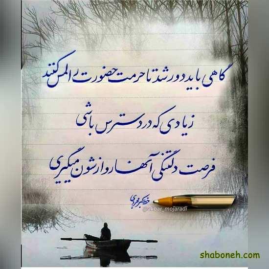 عکس نوشته های زیبا برای پروفایل