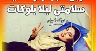 لیلا بلوکات بازیگر کرونا گرفت + آخرین خبر از وضعیت سلامتی لیلا بلوکات