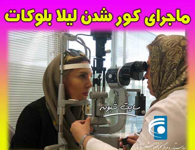 فیلم صحبت لیلا بلوکات درباره نابینا شدن و کرونا گرفتن اش (آخرین خبر از وضعیت سلامتی لیلا بلوکات)