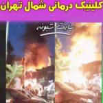 انفجار کلینیک سینا اطهر تهران تجریش (فیلم و تصاویر و جزئیات)