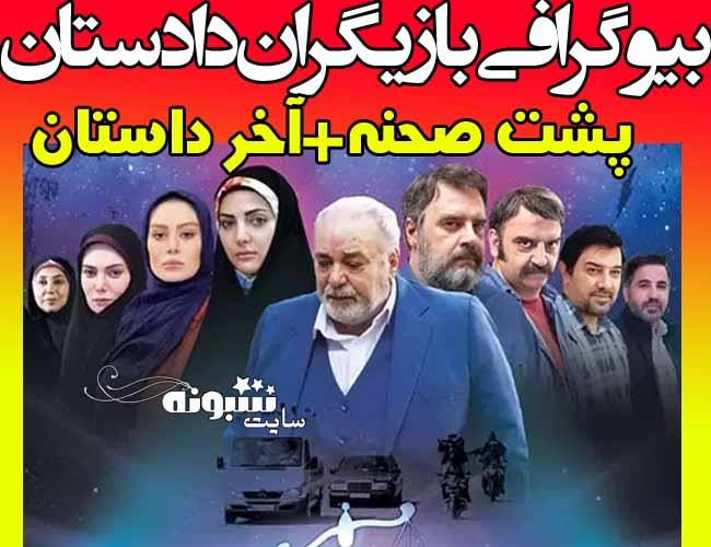 بیوگرافی بازیگران سریال دادستان +اسامی و پشت صحنه