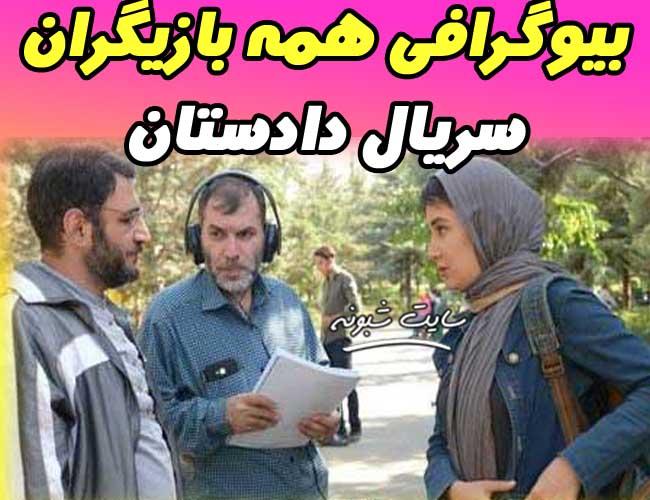 بیوگرافی همه بازیگران سریال دادستان