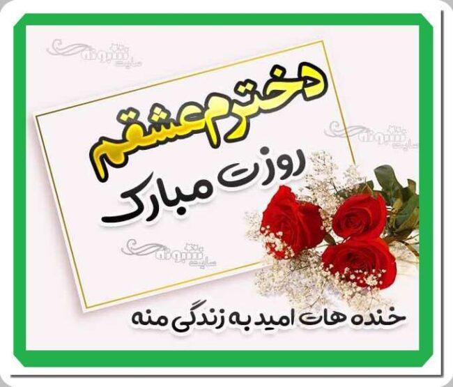 عکس نوشته دخترم روزت مبارک برای استوری و پروفایل و وضعیت واتساپ