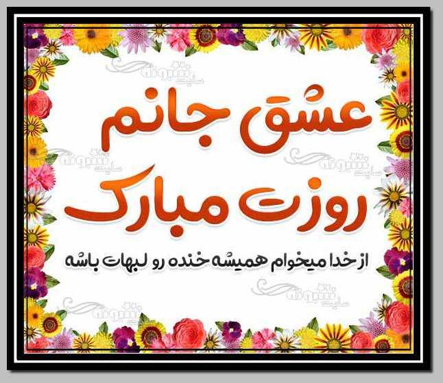 متن تبریک روز دختر به عشقم و دوست دختر روزت مبارک +عکس نوشته پروفایل و متن تبریک پیشاپیش روز دختر مبارک