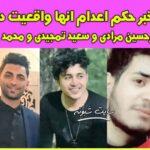 حکم اعدام امیرحسین مرادی و سعید تمجیدی و محمد رجبی تاکید شد