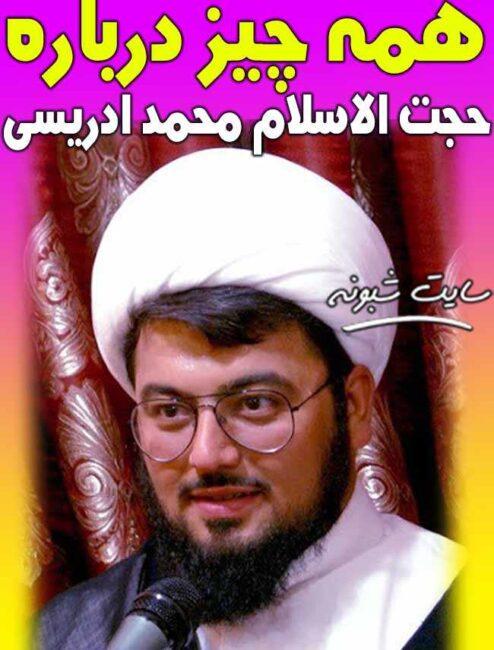 بیوگرافی و اینستاگرام حجت الاسلام محمد ادریسی پیشنهاد ازدواج اجباری
