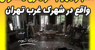 انفجار مهیب در منزل مسکونی در شهرک غرب تهران