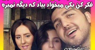علت ازدواج نکردن محمدرضا غفاری