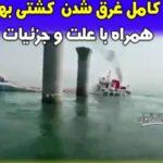 علت غرق شدن کشتی بهبهان در آبهای عراق + فیلم