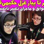 بیوگرافی غزل حکیمی فرد شطرنج باز