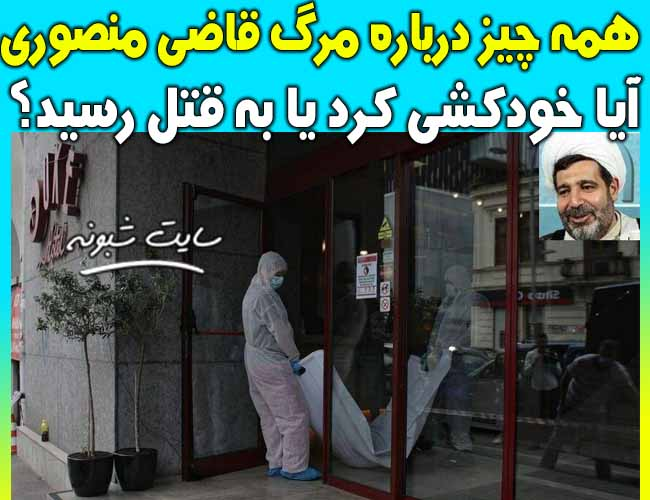 تصاویر جسد قاضی غلامرضا منصوری مرگ قاضی منصوری
