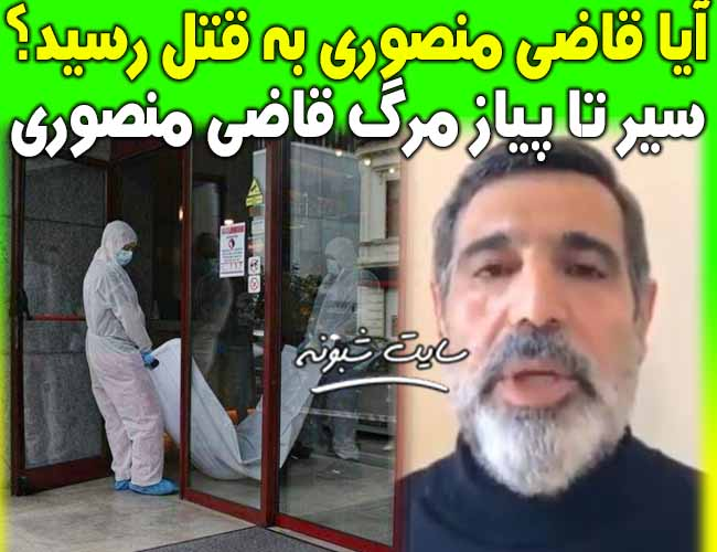 بیوگرافی قاضی غلامرضا منصوری و خودکشی و مرگ قاضي منصوري