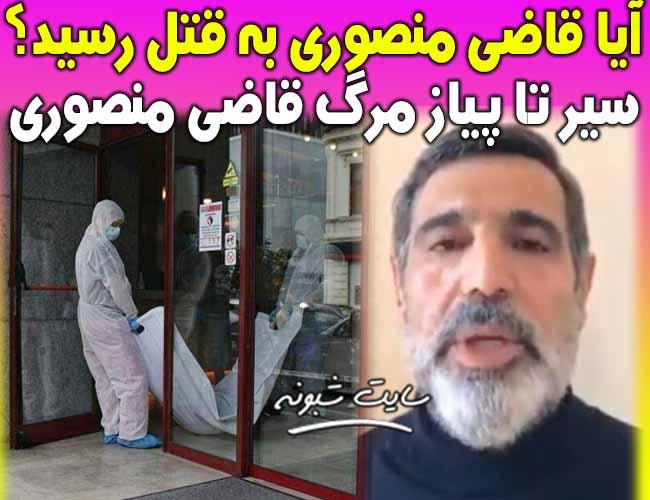تصاویر جسد قاضی غلامرضا منصوری و پرت شدن از پنجره در رومانی مرگ قاضی منصوری