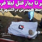 بیوگرافی و قتل لیلا فرخی توسط همسرش در گلشهر کرج (خودکشی همسر قاتل)
