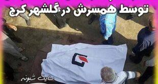 قتل لیلا فرخی توسط همسرش در گلشهر کرج (خودکشی همسرش)