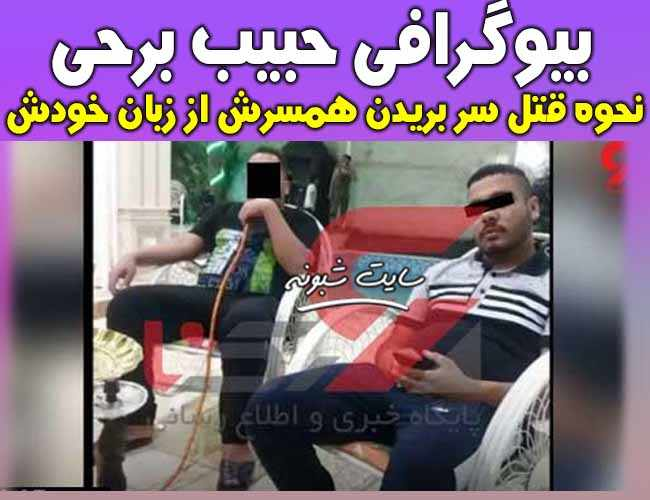 همسر قاتل فاطمه برحی (حبیب برحی) بیوگرافی
