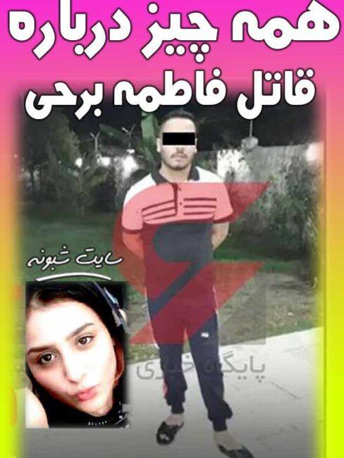 بیوگرافی و عکس همسر قاتل فاطمه برحی (حبیب برحی) +اینستاگرام