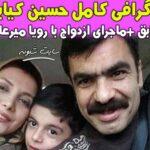 بیوگرافی حسین کیایی همسر رویا میرعلمی + ماجرای ازدواج