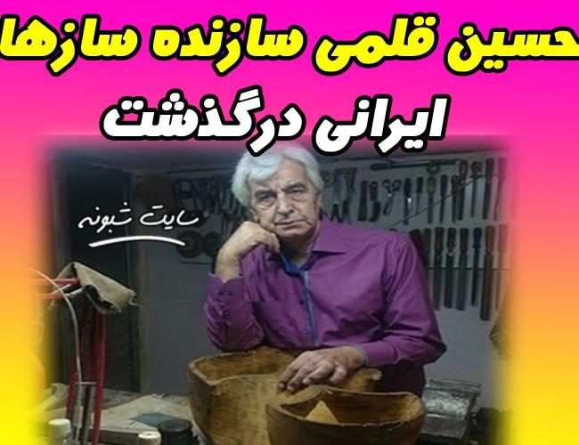 حسین قلمی سازنده سازهای ایرانی درگذشت + بیوگرافی