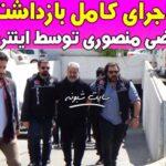 غلامرضا منصوری قاضی توسط پلیس اینترپل دستگیر شد